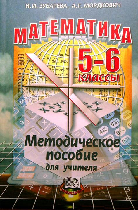 для математике учителя класс решебник по 5
