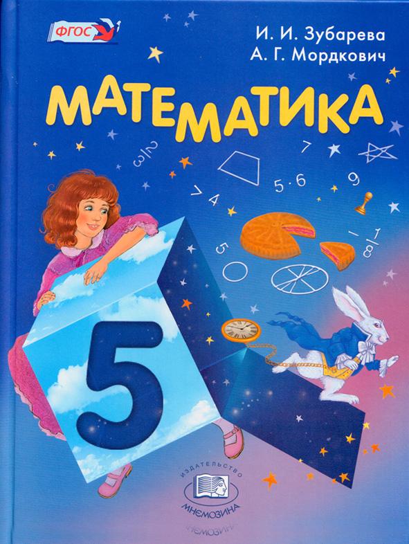 Гдз 5 Класс Математика Учебник Кузнецова