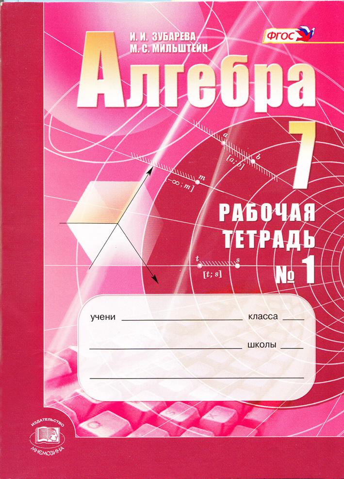 скачать алгебра рабочая тетрадь 7 класс мордкович