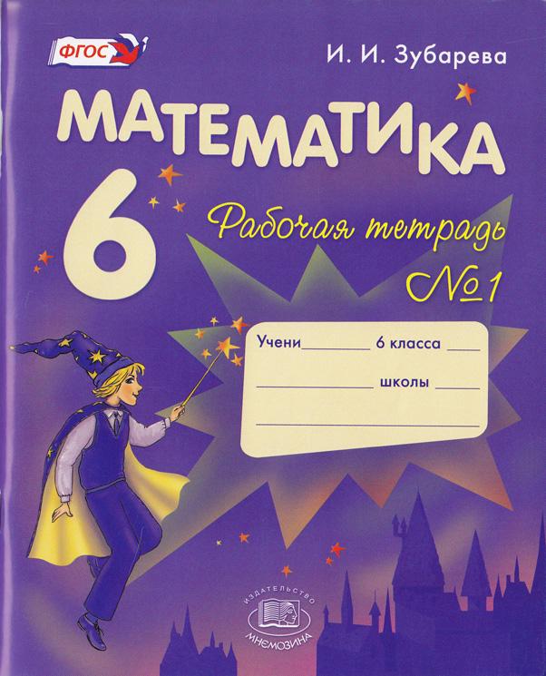 Гдз по математике 5 класс зубарева мордкович задания для развития обучения и развития учащихся тетрадь