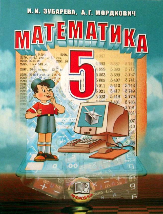 Гдз по учебнику математике класс зубарева скачать