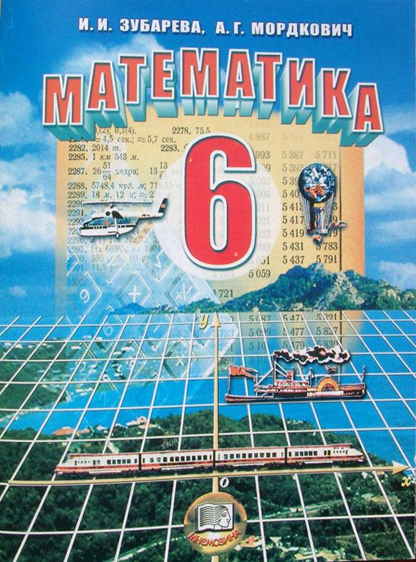 решебник по математике 6 класс зубарева мордкович скачать