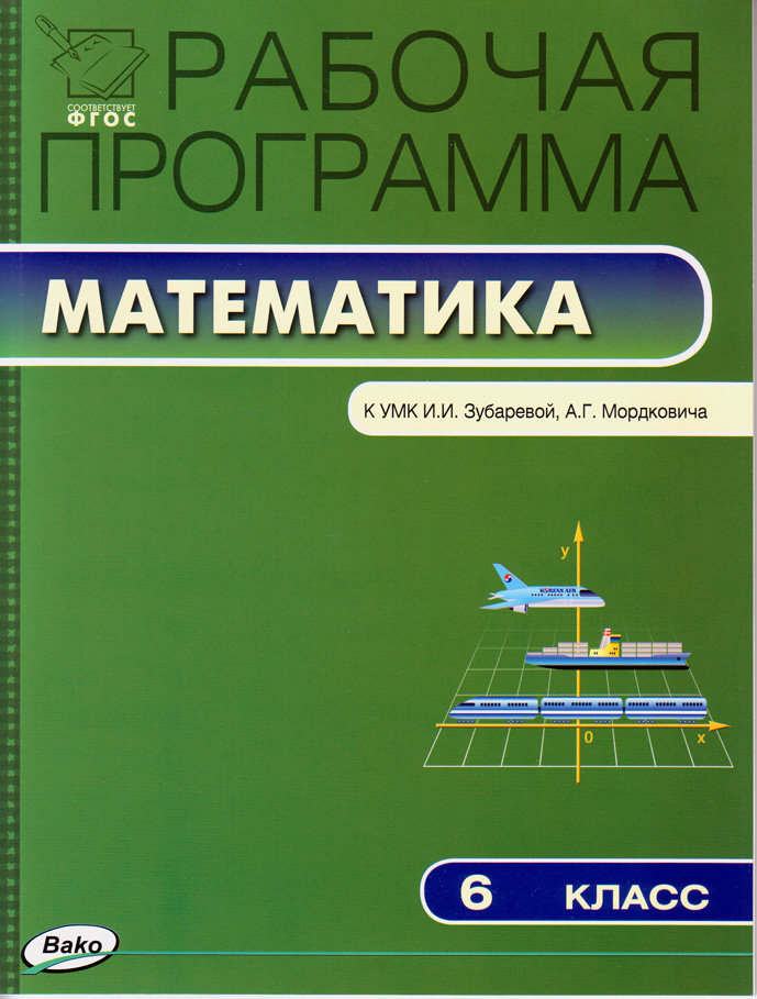 Сборник программ по арифметике фгос