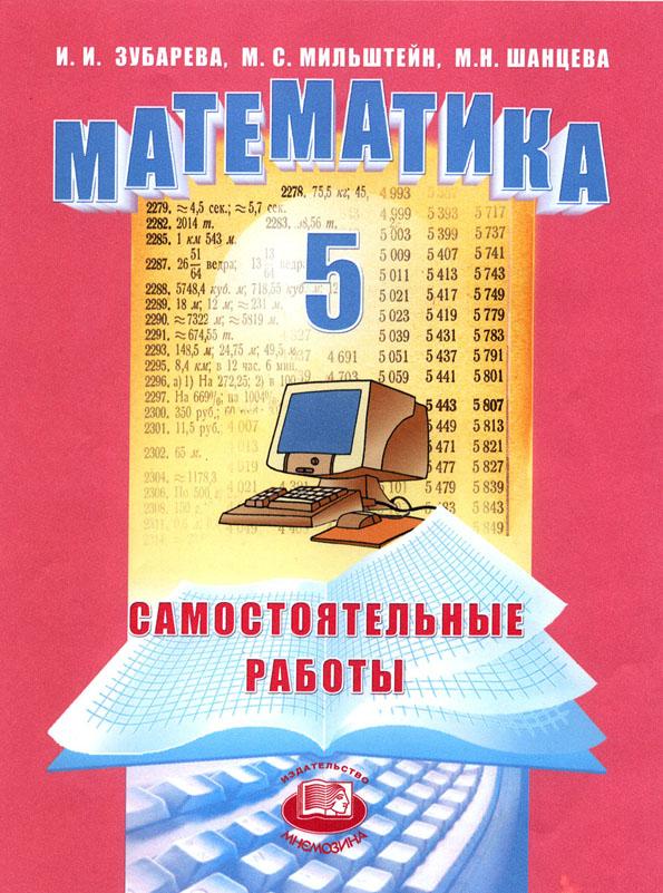 """Математика. Зубаревой и"
